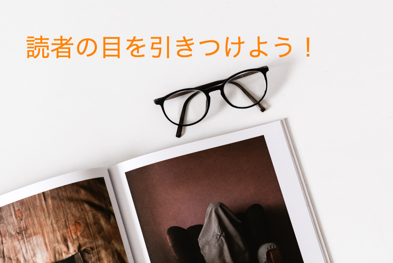 Let's attract readers' eyes!