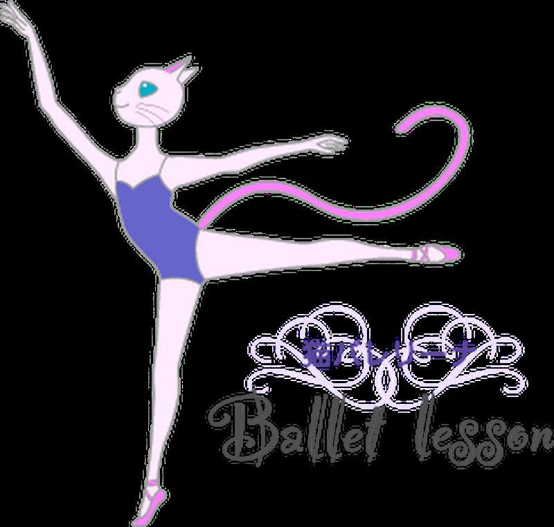 猫バレリーナメイン画像